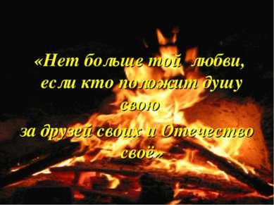 «Нет больше той любви, если кто положит душу свою за друзей своих и Отечество...