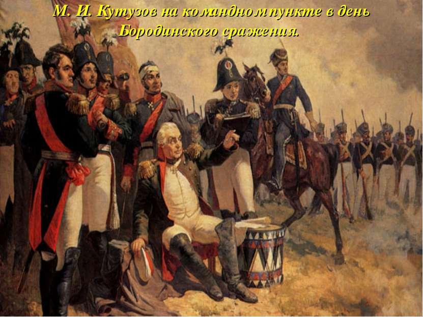 М. И. Кутузов на командном пункте в день Бородинского сражения.