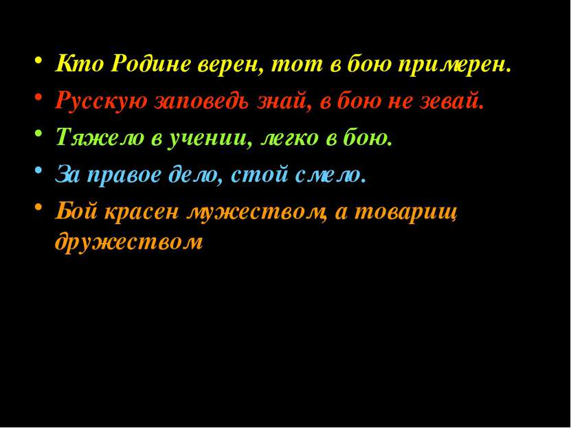 Кто Родине верен, тот в бою примерен. Русскую заповедь знай, в бою не зевай. ...