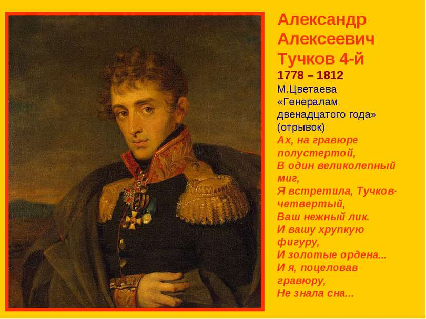 Александр Алексеевич Тучков 4-й 1778 – 1812 М.Цветаева «Генералам двенадцатог...