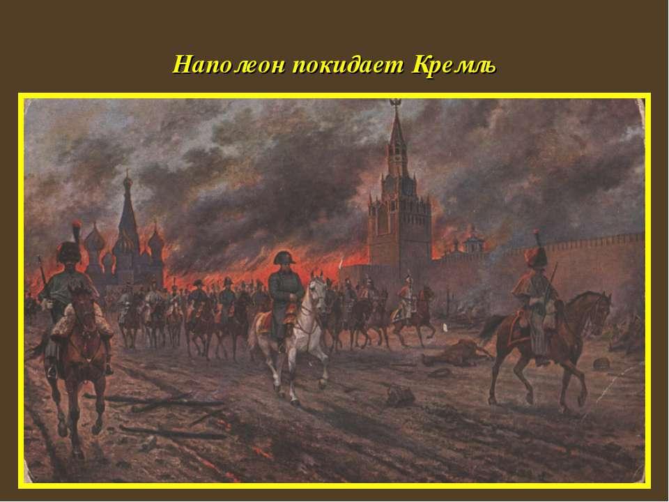 Наполеон покидает Кремль