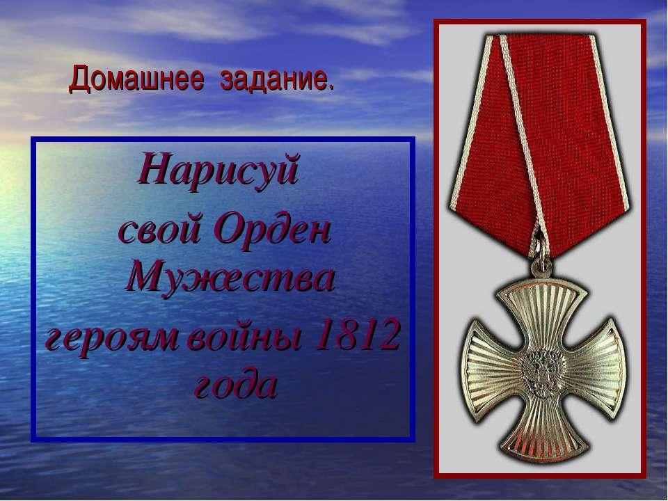 Домашнее задание. Нарисуй свой Орден Мужества героям войны 1812 года