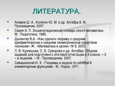 ЛИТЕРАТУРА. Алимов Ш. А., Колягин Ю. М. и др. Алгебра 8. М.: Просвещение, 200...