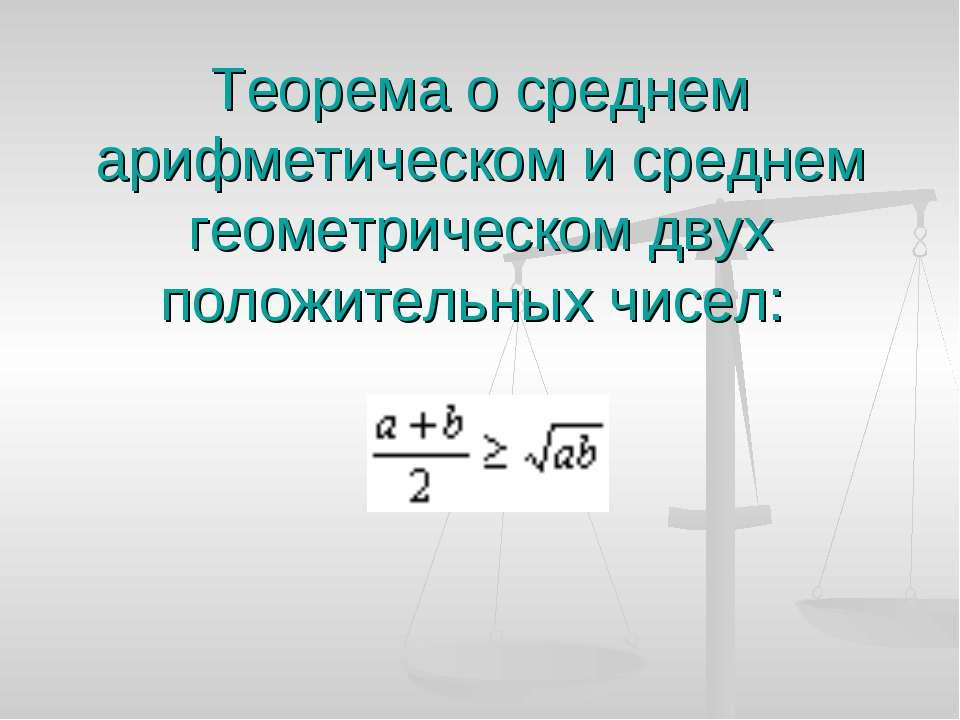 Теорема о среднем арифметическом и среднем геометрическом двух положительных ...