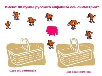 Имеют ли буквы русского алфавита ось симметрии? Одна ось симметрии Две оси си...