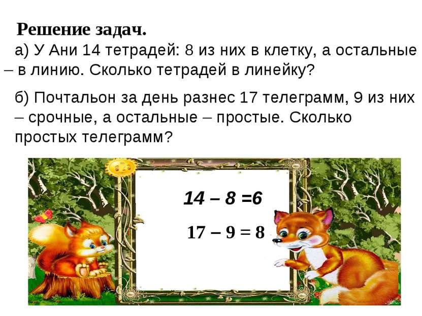 Решение задач. а) У Ани 14 тетрадей: 8 из них в клетку, а остальные – в линию...