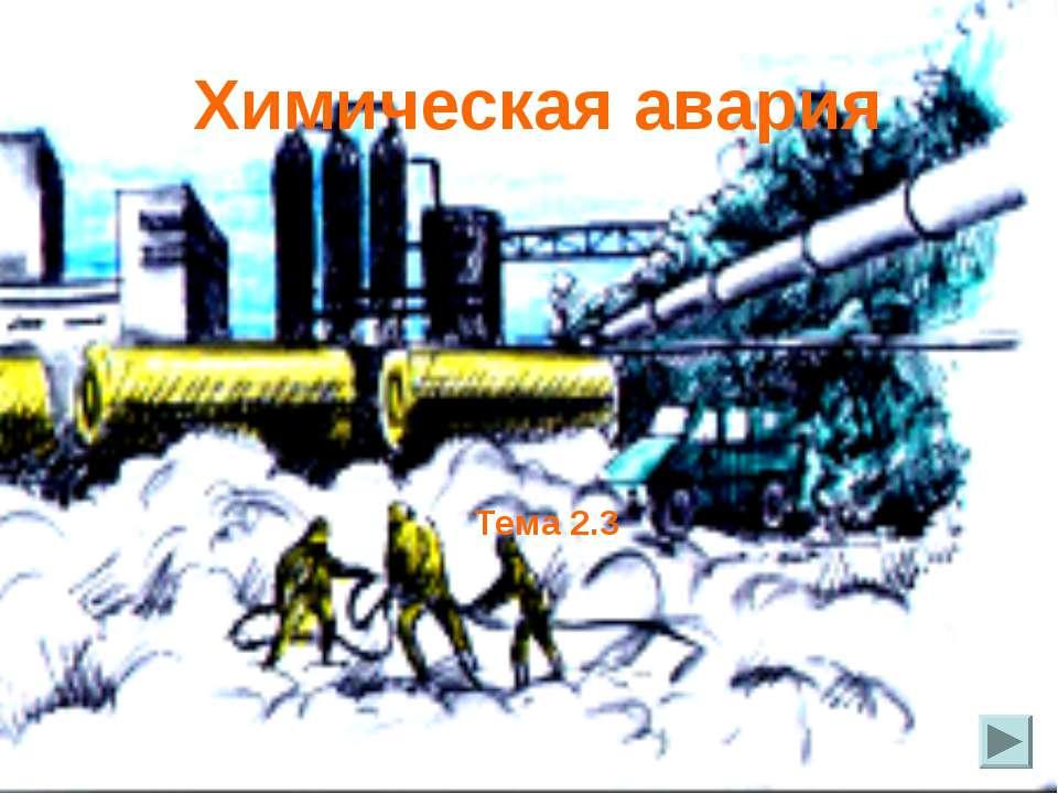 Химическая авария Тема 2.3