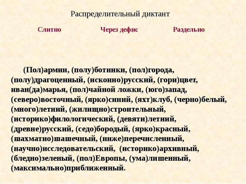 (Пол)армии, (полу)ботинки, (пол)города, (полу)драгоценный, (исконно)русский, ...