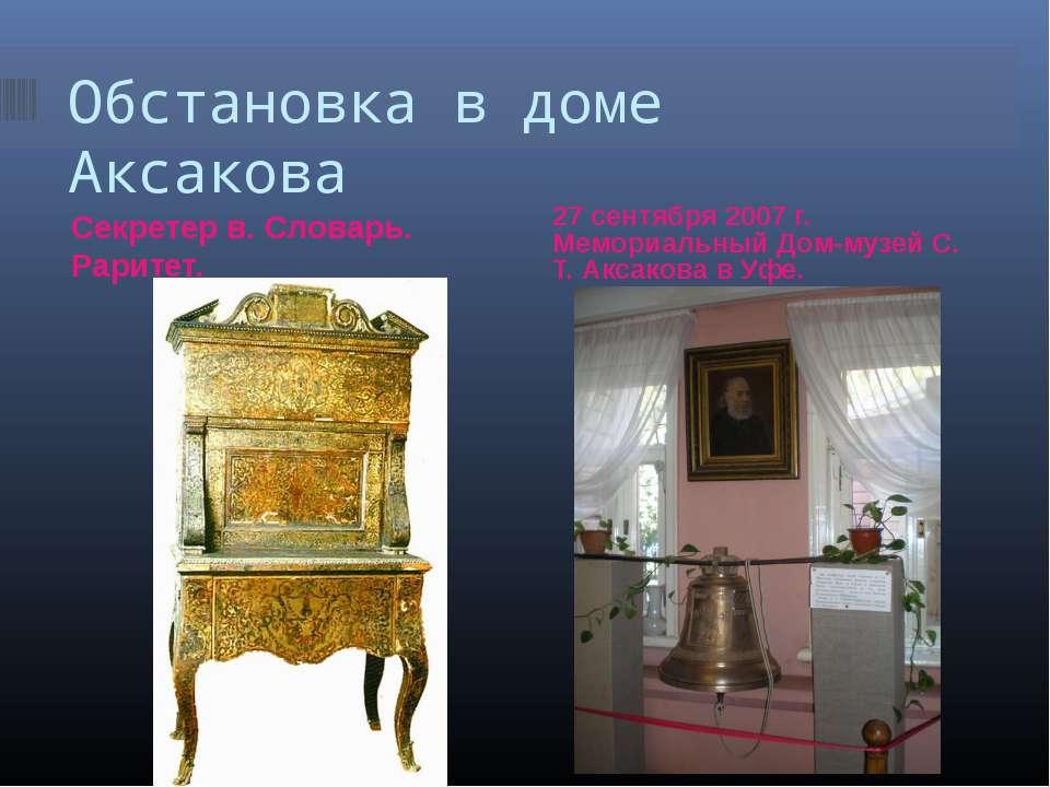 Обстановка в доме Аксакова Секретер в. Словарь. Раритет. 27 сентября 2007 г. ...