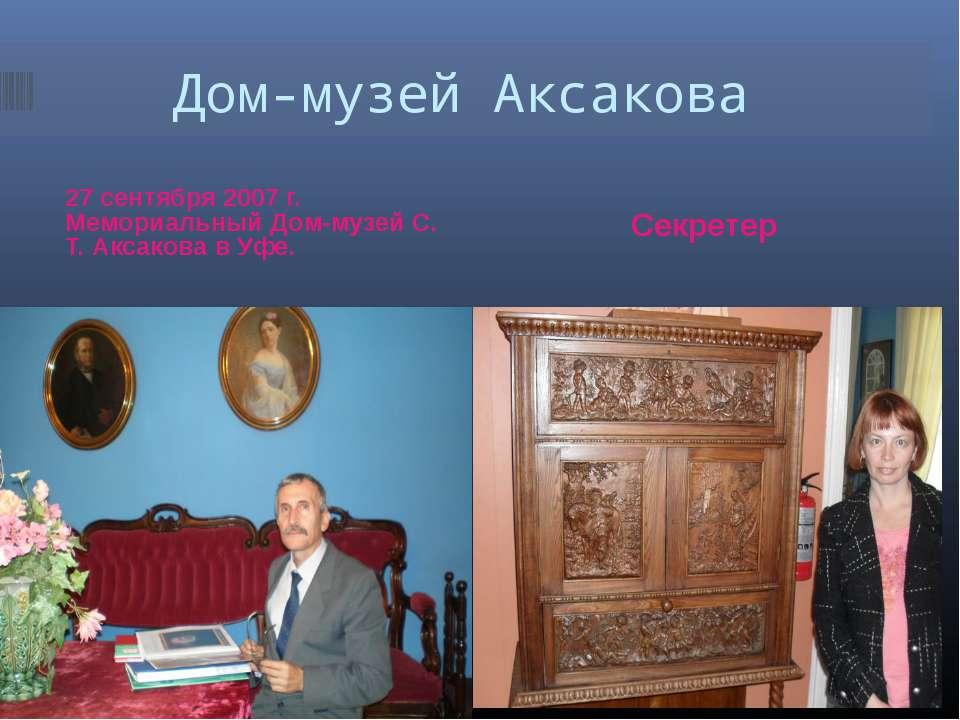 Дом-музей Аксакова 27 сентября 2007 г. Мемориальный Дом-музей С. Т. Аксакова ...