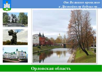 От Великого прошлого к Достойному будущему… Орловская область