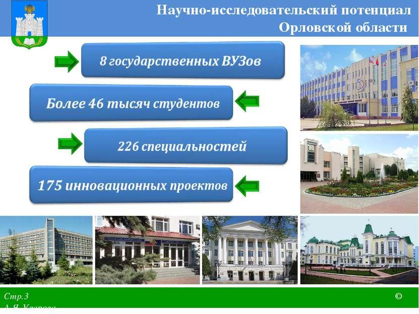 Научно-исследовательский потенциал Орловской области Стр.3 © А.Я. Уварова