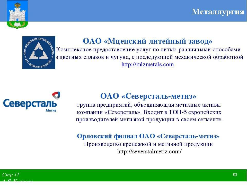 Металлургия ОАО «Мценский литейный завод» Комплексное предоставление услуг по...