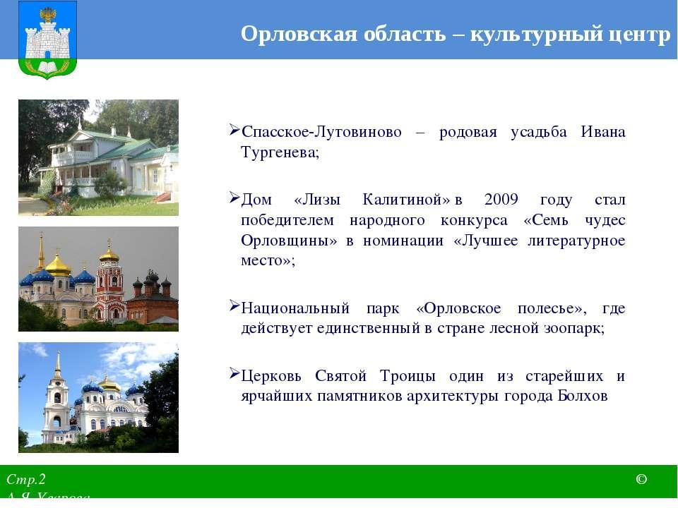 Орловская область – культурный центр Спасское-Лутовиново – родовая усадьба Ив...