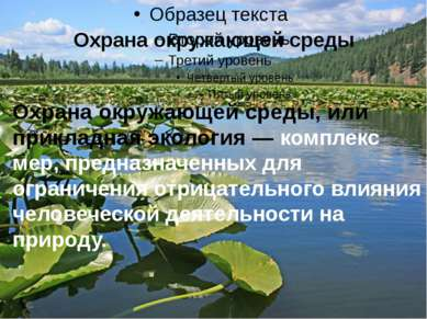 Охрана окружающей среды Охрана окружающей среды, или прикладная экология — ко...