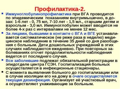 Профилактика-2. Иммуноглобулинопрофилактика при ВГА проводится по эпидемическ...