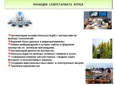 ФУНКЦИИ СЕКРЕТАРИАТА КЛУБА Организация онлайн-консультаций с экспертами по вы...