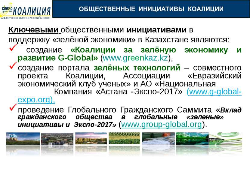 Ключевыми общественными инициативами в поддержку «зелёной экономики» в Казахс...
