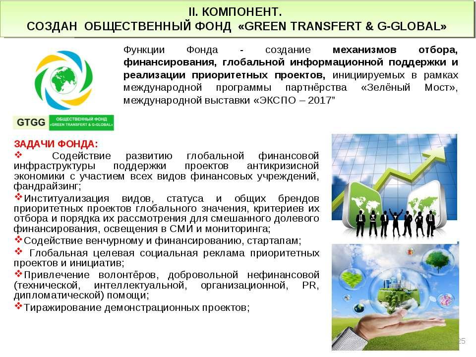 Функции Фонда - создание механизмов отбора, финансирования, глобальной информ...