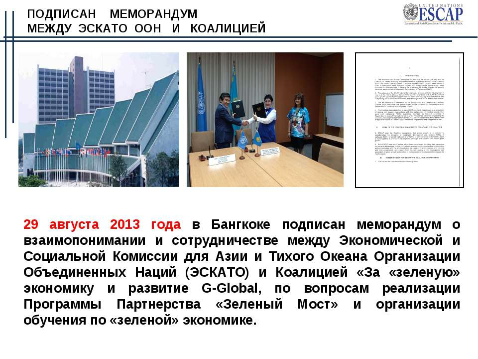 29 августа 2013 года в Бангкоке подписан меморандум о взаимопонимании и сотру...