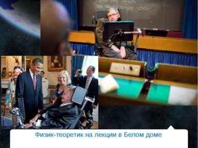 Физик-теоретик на лекции в Белом доме