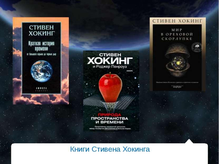 Книги Стивена Хокинга