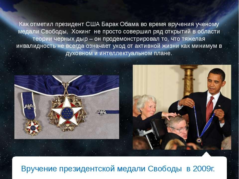 Как отметил президент США Барак Обама во время вручения ученому медали Свобод...