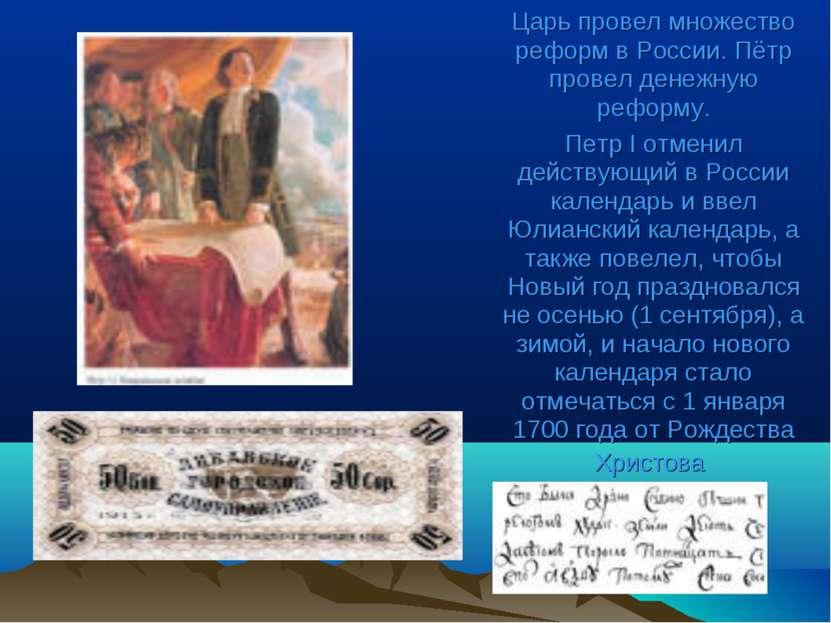 Царь провел множество реформ в России. Пётр провел денежную реформу. Петр I о...