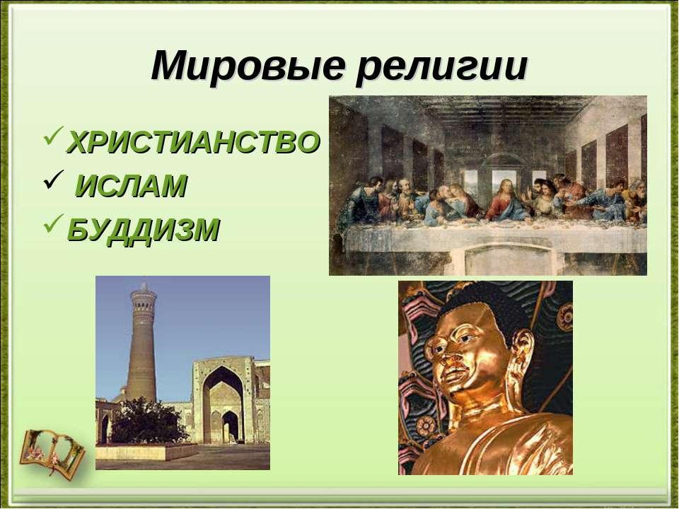 Мировые религии ХРИСТИАНСТВО ИСЛАМ БУДДИЗМ