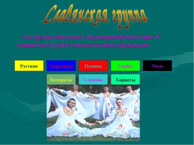 Эта группа относится к индоевропейской семье. К славянской группе относятся т...