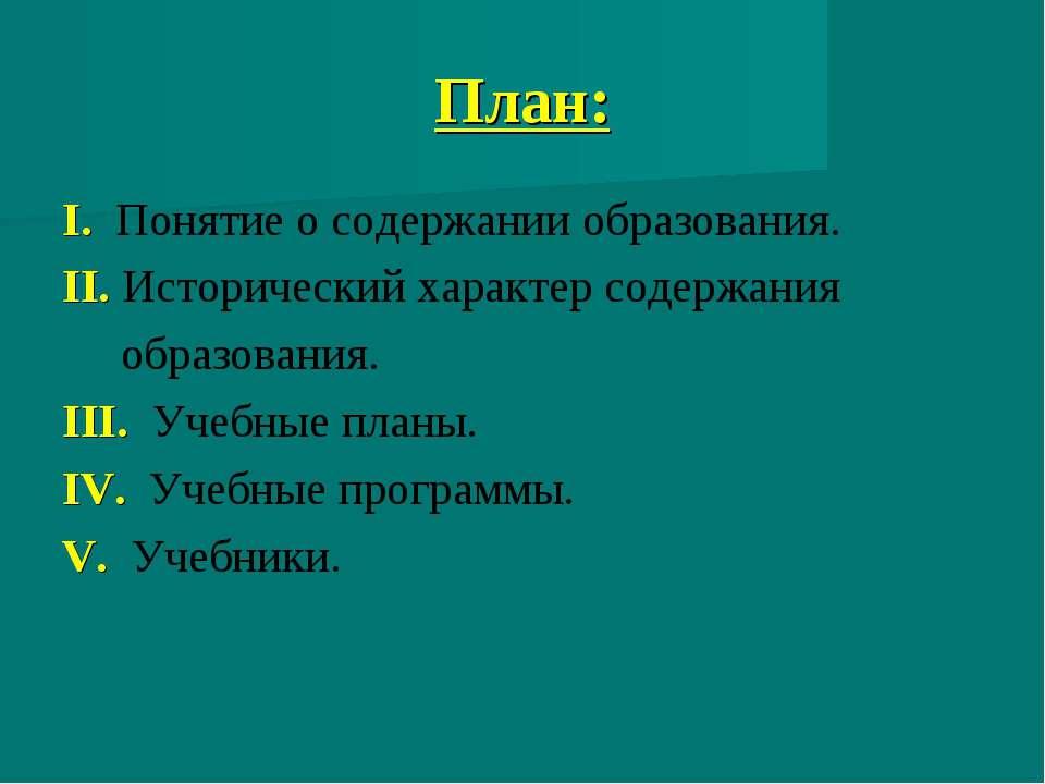 План: I. Понятие о содержании образования. II. Исторический характер содержан...