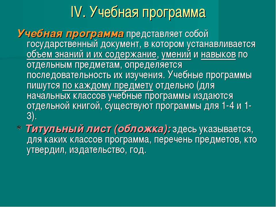 IV. Учебная программа Учебная программа представляет собой государственный до...