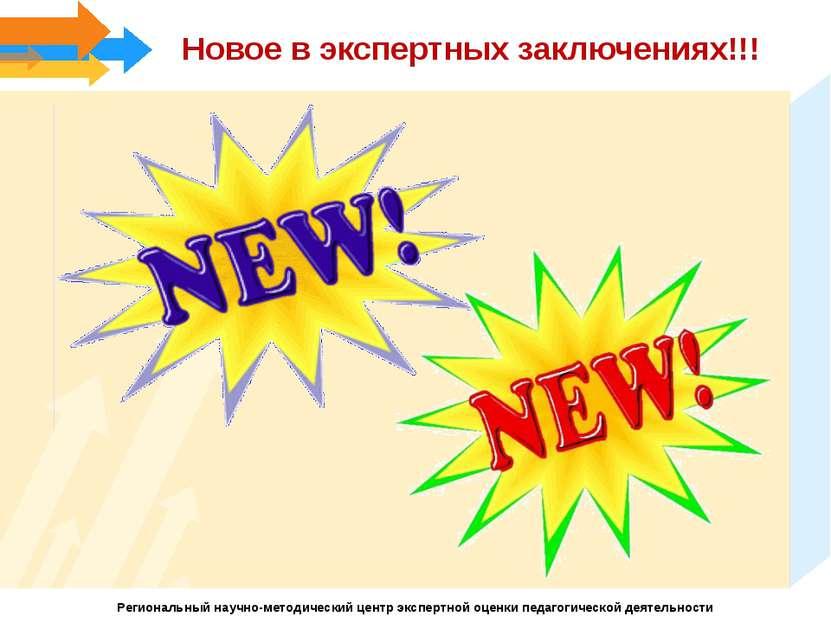 Новое в экспертных заключениях!!! Региональный научно-методический центр эксп...