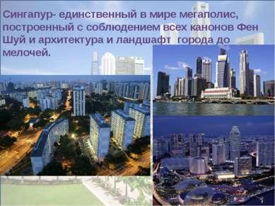 Сингапур- единственный в мире мегаполис, построенный с соблюдением всех канон...