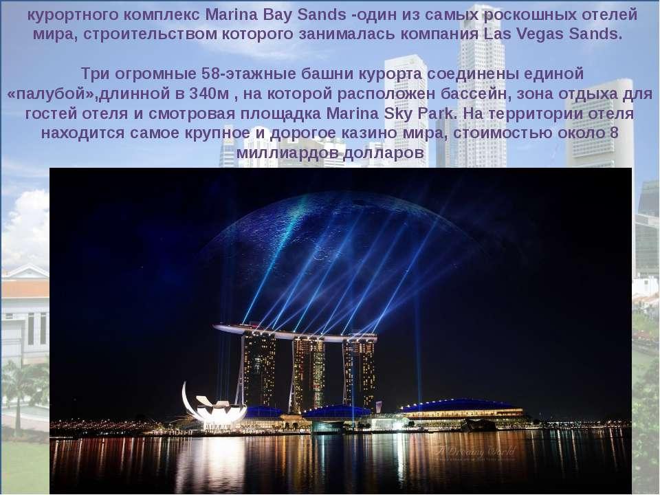 курортного комплекс Marina Bay Sands-один из самых роскошных отелей мира, с...