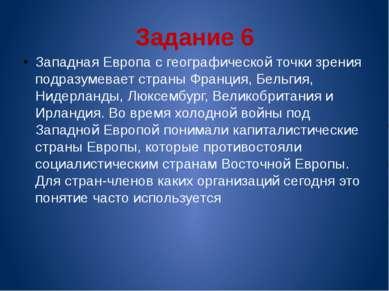 Задание 6 Западная Европа с географической точки зрения подразумевает страны ...