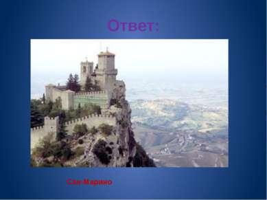 Ответ: Сан-Марино