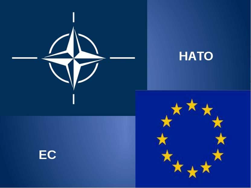 Ответ: НАТО ЕС
