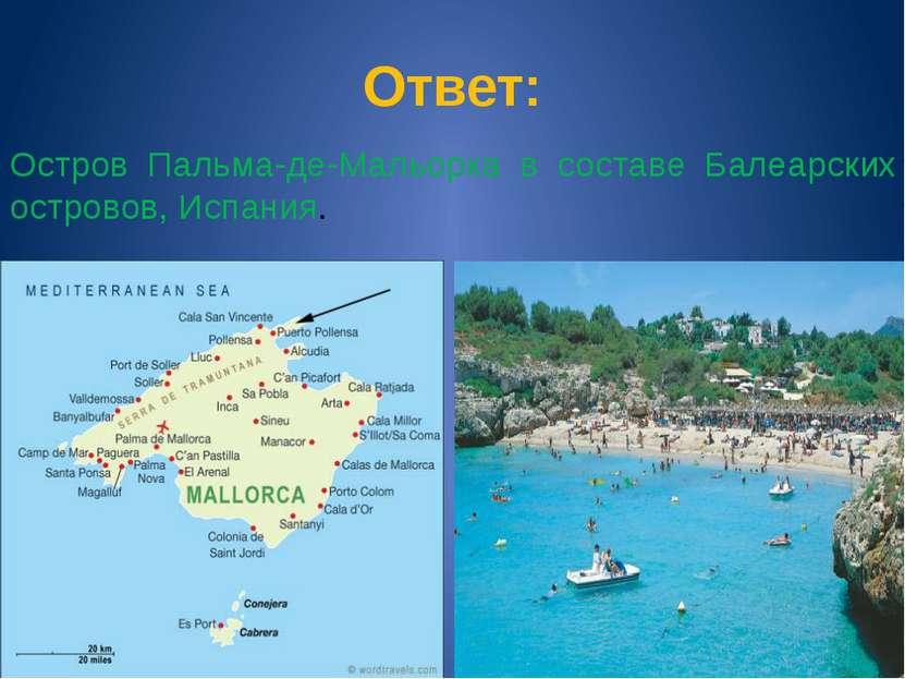 Ответ: Остров Пальма-де-Мальорка в составе Балеарских островов, Испания.