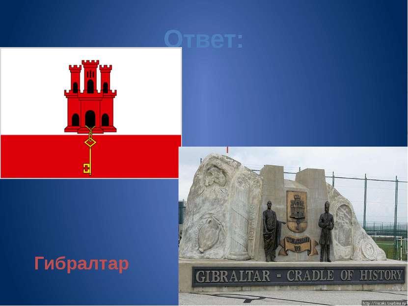 Ответ: Гибралтар