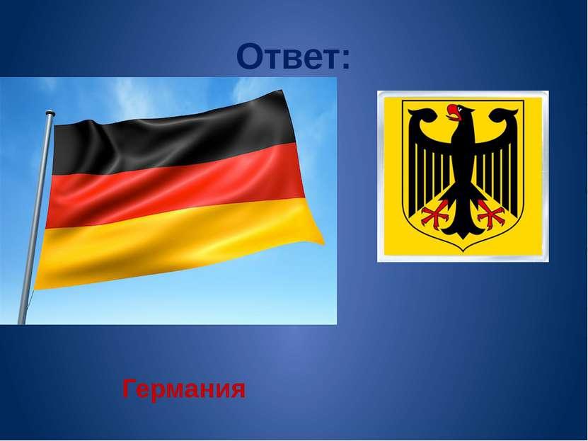 Ответ: Германия