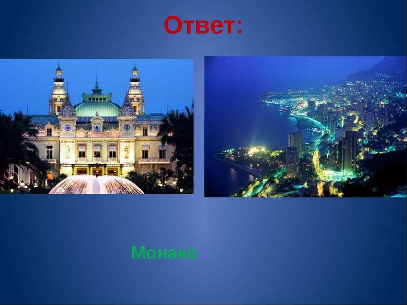 Ответ: Монако