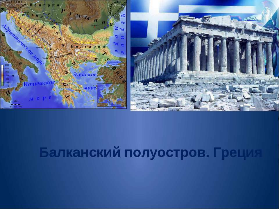 Балканский полуостров. Греция