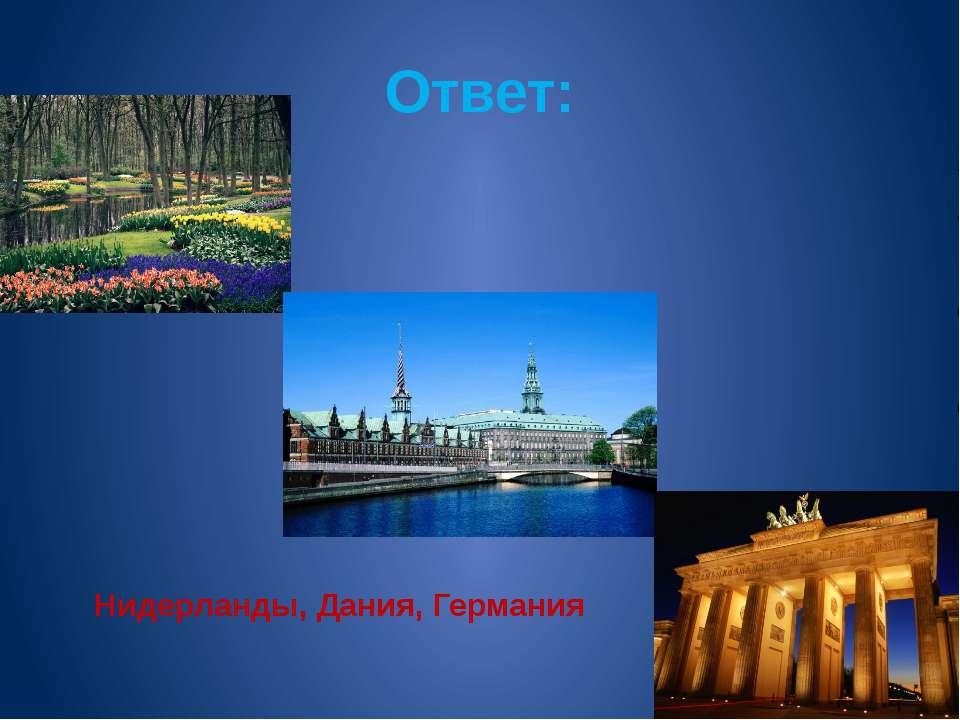Ответ: Нидерланды, Дания, Германия