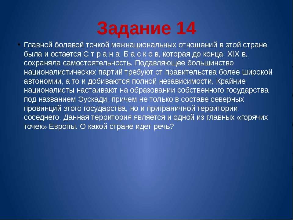 Задание 14 Главной болевой точкой межнациональных отношений в этой стране был...