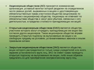 Акционерным обществом (АО) признается коммерческая организация, уставный капи...
