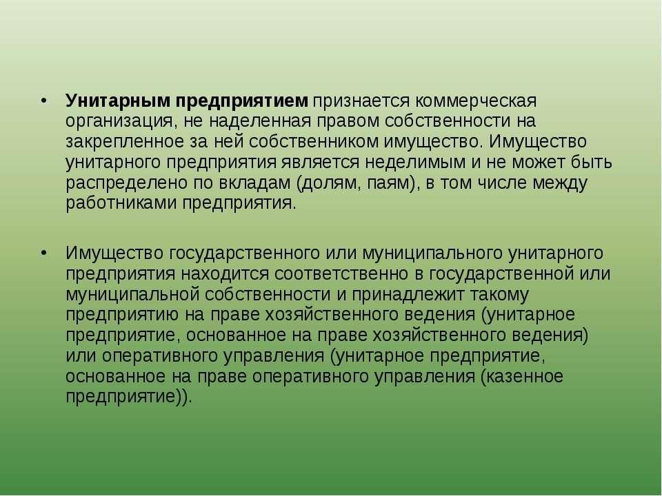 Унитарным предприятием признается коммерческая организация, не наделенная пра...