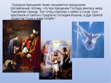 Праздник Крещения также называется праздником Богоявления, потому, что при Кр...