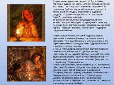 С праздником Крещения связано на Руси много поверий о судьбе человека. Если к...
