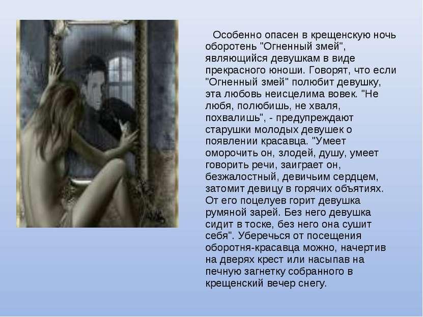 """Особенно опасен в крещенскую ночь оборотень """"Огненный змей"""", являющийся девуш..."""